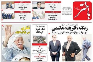 همه حرف های قطار شهری کرمانشاه
