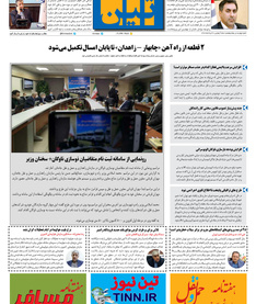 روزنامه تین   شماره 457  6 خرداد ماه 99