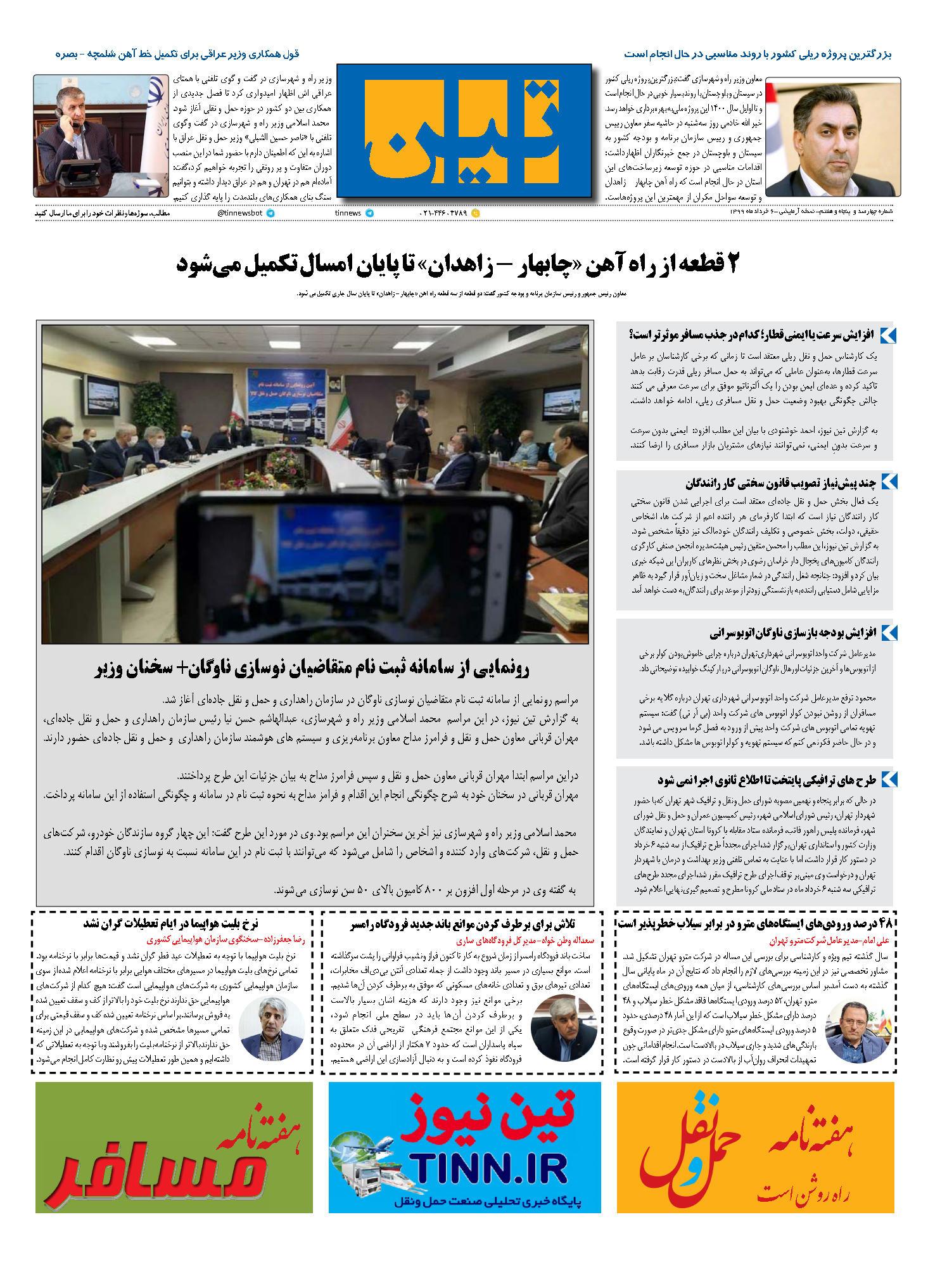 روزنامه الکترونیک 6 خردادماه 99