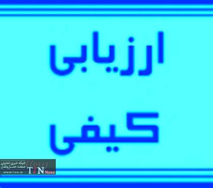 آگهی ارزیابی کیفی روکش آسفالت محورپارسیان - بوشهر