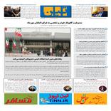 روزنامه تین | شماره 320| 15 مهر ماه 98