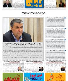 روزنامه تین|شماره 234| 8 خردادماه 98