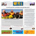 روزنامه تین|شماره 186| 21 اسفندماه 97