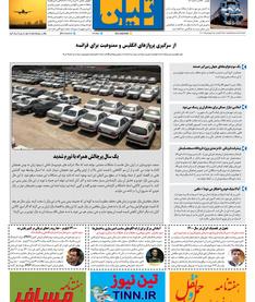 روزنامه تین | شماره 652| 25 فروردین ماه 1400