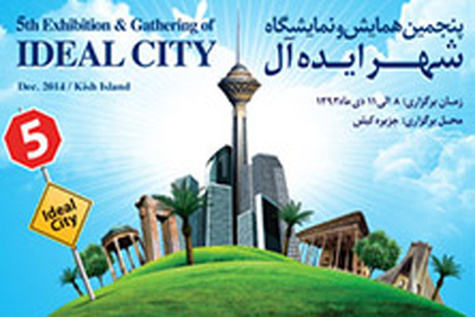 پنجمین همایش و نمایشگاه شهر ایده آل دی ماه برگزار می شود