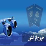 پیشنهاد دریافت عوارض خروج فقط برای ایرلاینهای خارجی