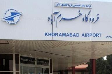 جزئیات توسعه و بهسازی فرودگاه خرم آباد