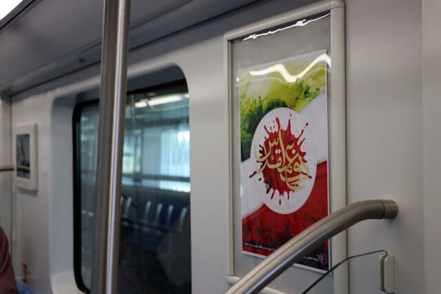 مترو تهران رنگ و بوی دفاع مقدس به خود گرفت