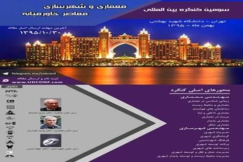 ◄برگزاری سومین کنگره بینالمللی معماری و شهرسازی معاصر خاورمیانه