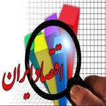 ◄مقاله/ اقتصاد و دولت در ایران