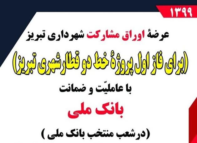 آغاز عرضه اوراق مشارکت برای فاز اول پروژه خط دو قطار شهری تبریز