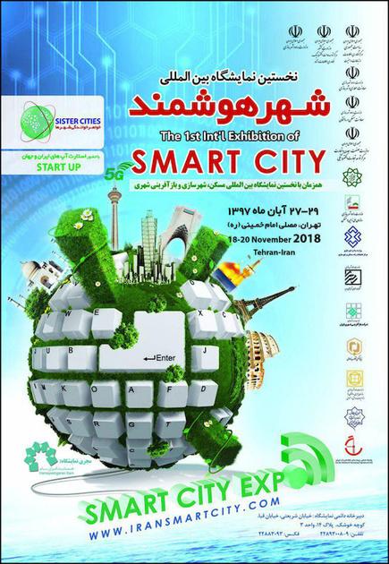 نخستین نمایشگاه بینالمللی شهر هوشمند در تهران