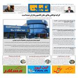 روزنامه تین| شماره 70|25 شهریور ماه 97