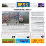 روزنامه تین|شماره 250| 3 تیرماه 98