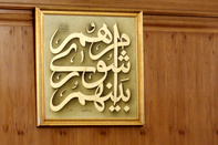 پیشنهاد شیوه انتخاب شهردار به شورای پنجم