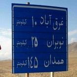 تشریح اقدامات راهداری استان همدان برای سفر امن و راحت مردم در نوروز ۹۷