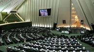 جلسه علنی مجلس جهت بررسی صلاحیت وزرای پیشنهادی آغاز شد