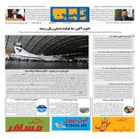 روزنامه تین| شماره 125|24آذر 97