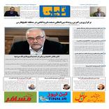 روزنامه تین | شماره 354| 9 آذر ماه 98