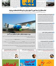 روزنامه تین   شماره 392 5 بهمن ماه 98