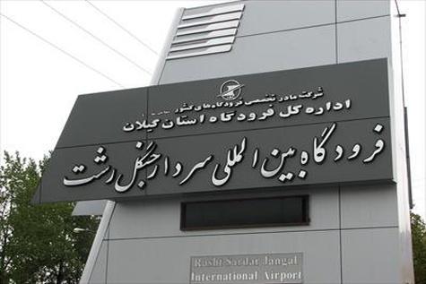 هواپیمایی تابان پرداخت ۳۰ درصد ازهزینههای مسافران مشهد رشت را تعهد کرد