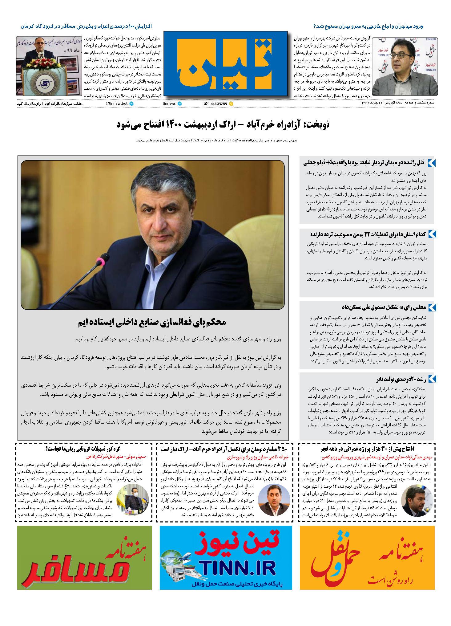 روزنامه الکترونیک 20 بهمن ماه 99