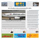 روزنامه تین | شماره 417| 24 اسفند ماه 98
