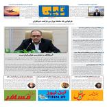 روزنامه تین | شماره 574| 15 آذر ماه 99