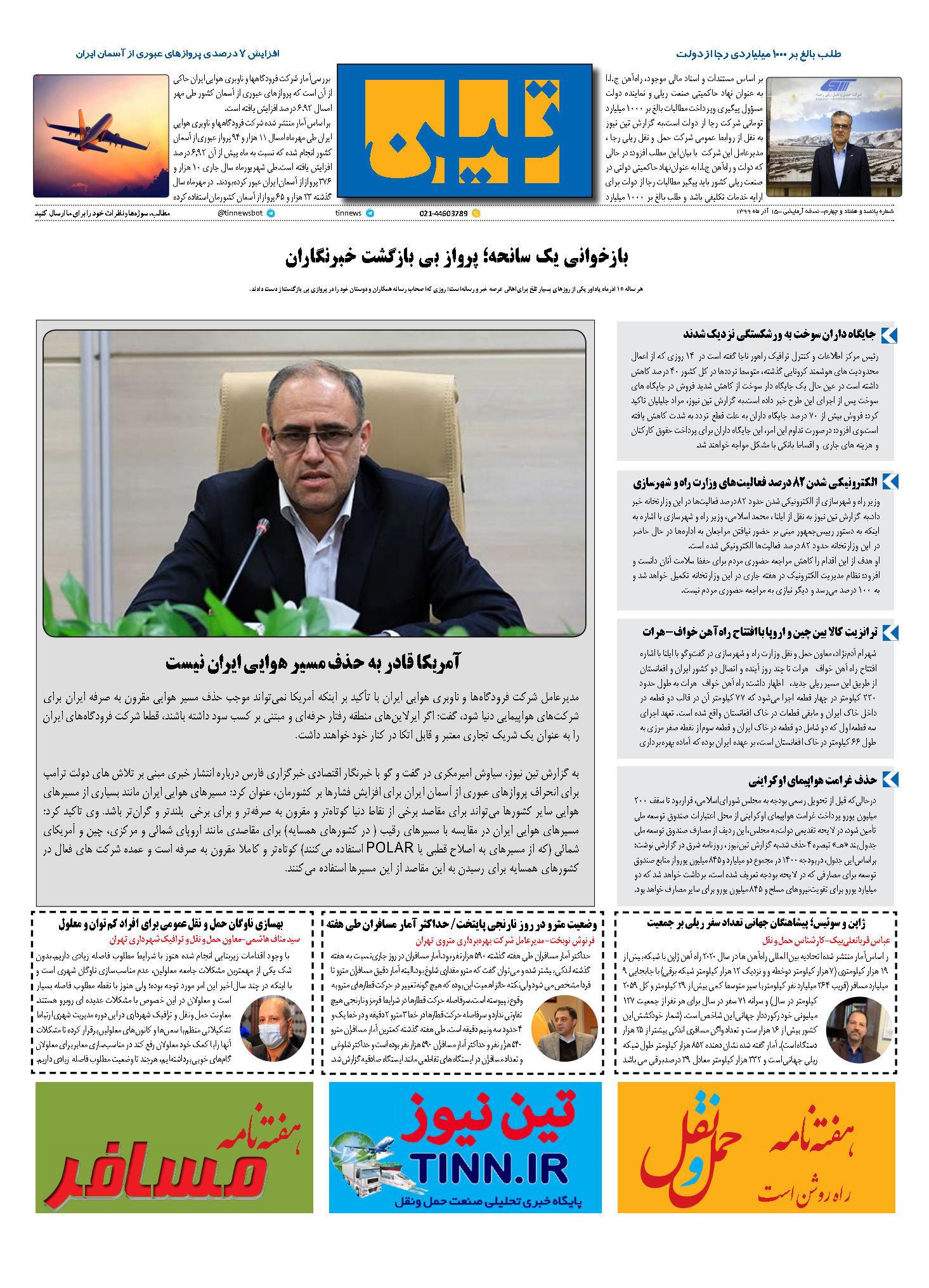 روزنامه الکترونیک 15 آذر ماه 99
