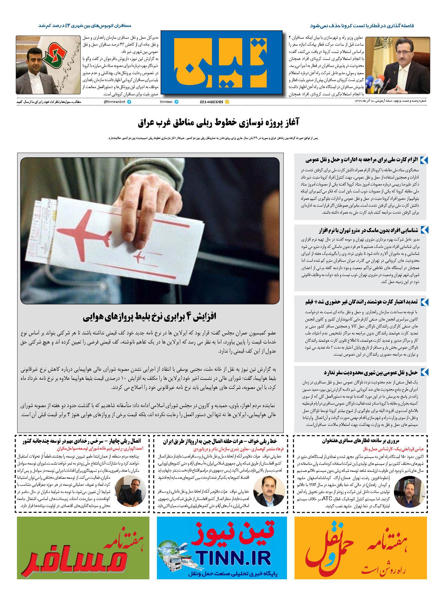 روزنامه الکترونیک 8 آذر ماه 99