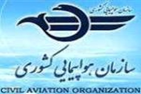 واکنش سازمان هواپیمایی نسبت به یک گزارش