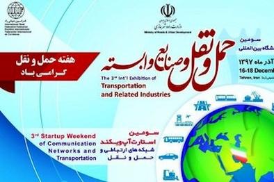 برگزاری سومین استارتاپ ویکند نمایشگاه بینالمللی حملونقل و صنایع وابسته