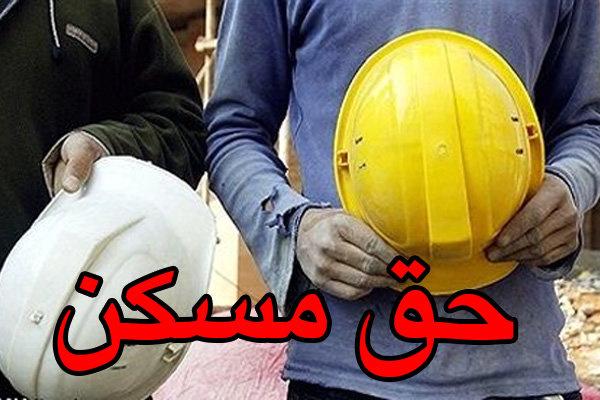 شورای عالی کار مرجع تصمیم گیری درباره حق مسکن