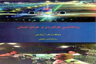 انتشار کتاب روانشناسی هوانوردی و عوامل انسانی