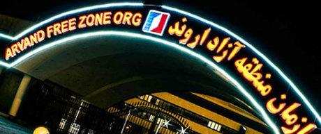 آمادگی کویتیها و سوریها برای سرمایهگذاری در اروند