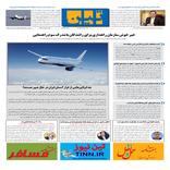 روزنامه تین | شماره 387|25 دی ماه 98