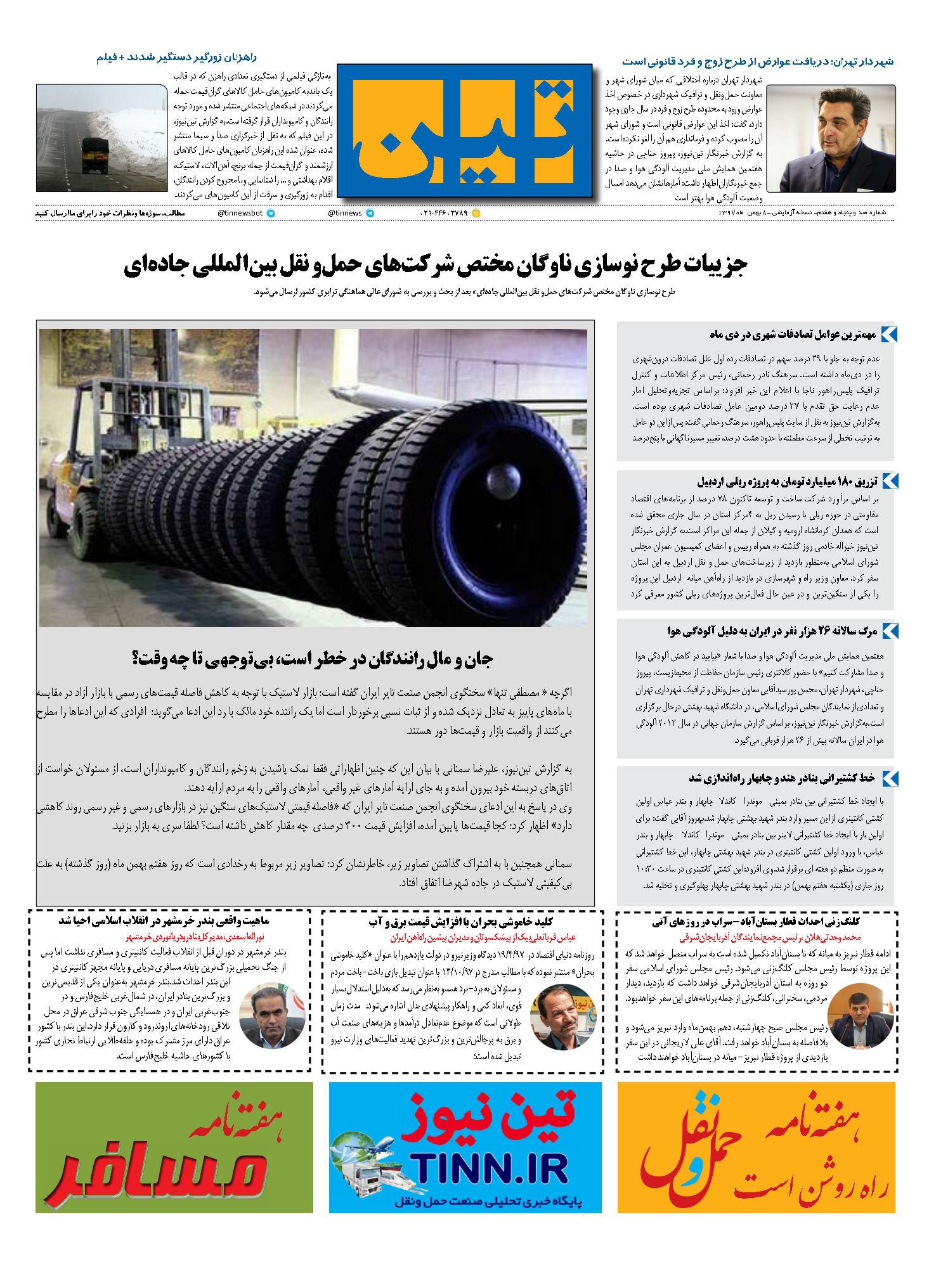 روزنامه الکترونیک 8 بهمن ماه 97