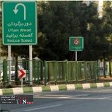تابلوهایترافیکی شهرساماندهیمیشود