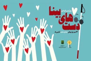 طنین نوای «دستهای بینا» در متروی تهران به مناسبت روز جهانی عصای سفید