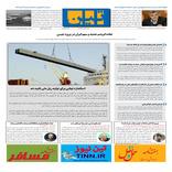 روزنامه تین | شماره 518| 19 شهریور ماه 99