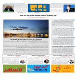 روزنامه تین | شماره 603| 29 دی ماه 99