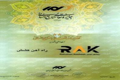 کسب تقدیرنامه شرکت راه آهن کشش از انجمن مدیریت منابع انسانی ایران