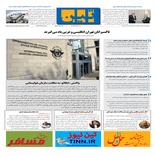 روزنامه تین|شماره 264| 24 تیرماه 98