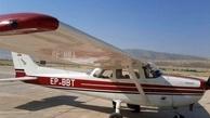 ورود اولین هواپیمای هوانوردی عمومی به فرودگاه خرمآباد