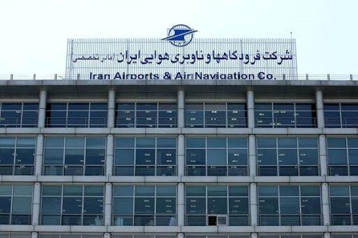 برگزاری جلسه مجمع شرکت فرودگاهها و ناوبری هوایی ایران