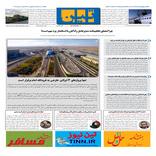 روزنامه تین | شماره 529| 5 مهر ماه 99