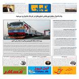 روزنامه تین | شماره 455| 30 اردیبهشت ماه 99