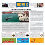 روزنامه تین| شماره 123| 20 آذر 97