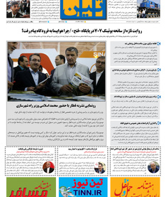 روزنامه تین|شماره 241| 21 خردادماه 98