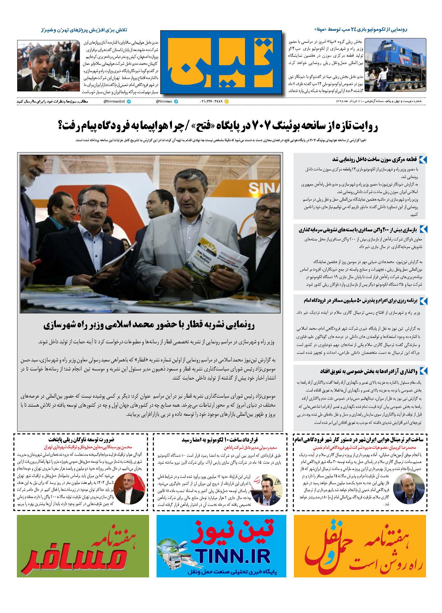 روزنامه الکترونیک 21 خرداد ماه 98